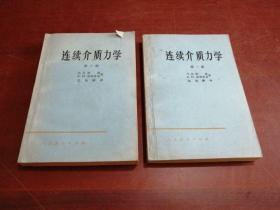 连续介质力学 第一册 第二册【合售】