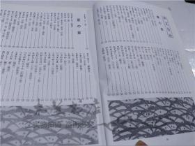 原版日本日文書 野の草の帖 尚學図書 株式會社小學館 1989年5月 大32開硬精裝
