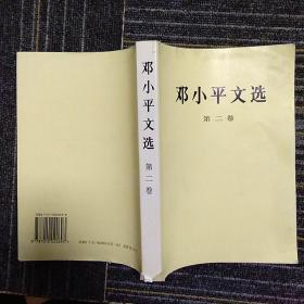 邓小平文选(第二卷)