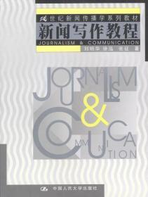 二手正版新闻写作教程 刘明华 中国人民大学