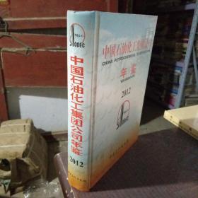 2012年中国石化年鉴
