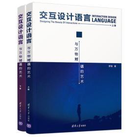 交互设计语言 与万物对话的艺术(上、下册)