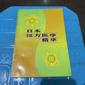 日本漢方醫學精華【1990年1版1印】