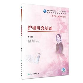 护理研究基础 第二版第2版 曹枫林 人民卫生出版社 9787117273411