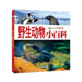 (注音彩图)少儿科普馆:野生动物小百科