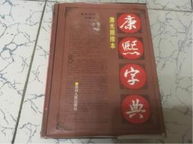 康熙字典:激光照排本