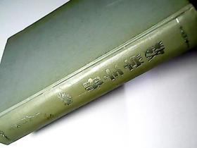数学手册 16开精装