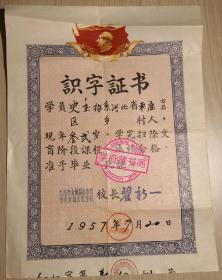 1957年太原市南城区红市街市民业余文化学校识字证书, 校长翟新一