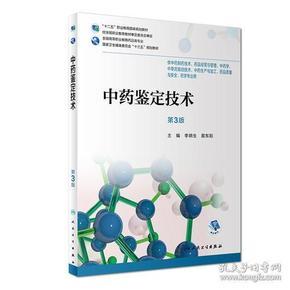 中药鉴定技术(第3版/高职药学/配增值)