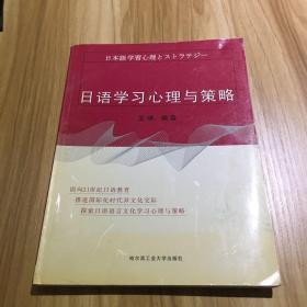 日语学习心理与策略