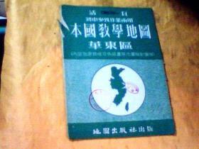 本国教学地图华东区[活页初中参考作业两用]16开1953年6月初版