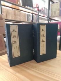 人镜集全五十四卷 二函20册 手工宣纸线装 三秦出版社