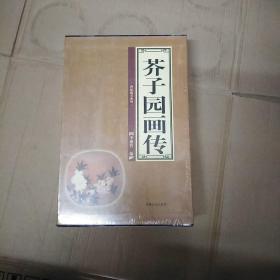 典藏版     芥子园画传1--4