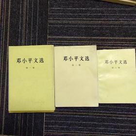 邓小平文选(第一卷,第二卷,第三卷)合售