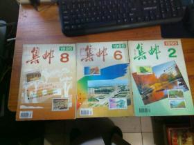 集邮1995年(2.6.8)三本合售