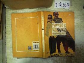 男孩的冒险书. 非洲草原冒险书.