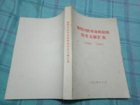 绝版稀缺资料书----《湘鄂川黔革命根据地历史文献汇集1934——1936》--书9品如图   内容完整