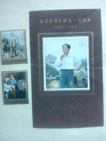 1983--17(2--1)(2--2)j毛泽东同志诞生一百周年未使用新邮票一套两枚和小型张(稍有窝痕)