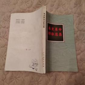 辛亥革命诗歌选集(85品1983年1版1印5600册266页小32开)43873