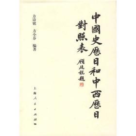 中国史历日和中西历日对照表