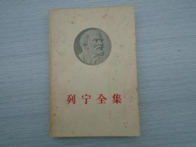 列宁全集第十四卷(大32开1本,1957年10月1版1印原版正版老书,有笔记。详见书影)