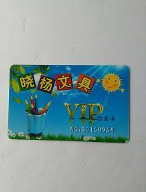 晓杨文具VIP 会员卡