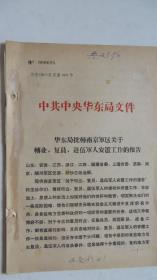 (60年代期刊)华东局批转南京军区关于转复员、退伍军人安置工作的报告