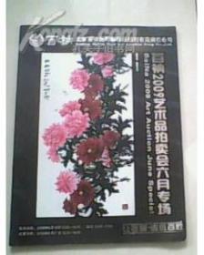 百衲2009艺术品拍卖会六月专场