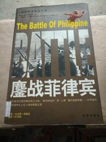 鏖战菲律宾---[ID:14895][%#109C7%#]---[中图分类法][!E3各国军事!]