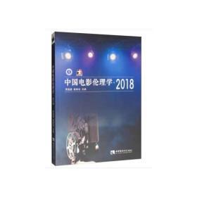 中国电影伦理学·2018