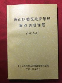 萧山区委区政府领导重点调研课题 2013年度