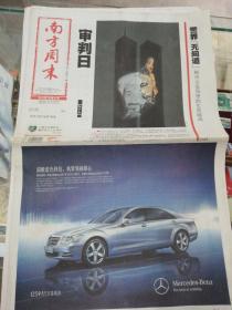【报纸】 南方周末 2011年5月5日【审判日   拉丹】【走过死亡的汶川女人】