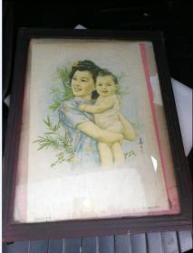 特价解放前后李慕白画母子图印刷品年画包老怀旧带镜框