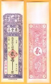 民国钱币-----中华民国山东省烟台