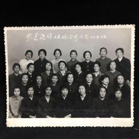黑白老照片:欢送退休姐妹合影留念 1977年9月摄影