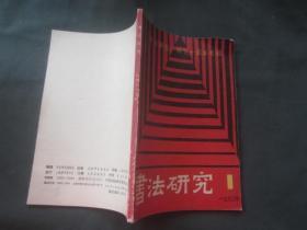 书法研究 1990年第1期