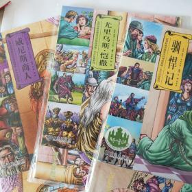 世界经典名著英汉对照绘画板·莎士比亚系列:《尤利乌斯·凯撒》 《威尼斯商人》《驯悍记》3本