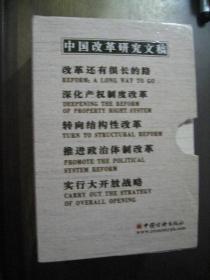 中国改革研究文稿(1-5)