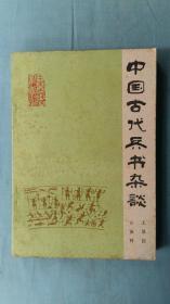 中国古代兵书杂谈
