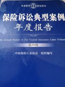 实务指导与专业研究用书:保险诉讼典型案例年度报告(第4辑)