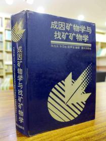 成因矿物学与找矿矿物学—重庆出版社 1988年二版一印仅1000册 32开精装