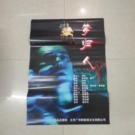 梦归人——电影海报