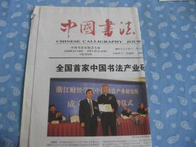 中国书法通讯 2013-1期