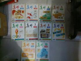 集邮1994年(1、3、4、5、6、7、8、9、10、11、缺2、)十本合售