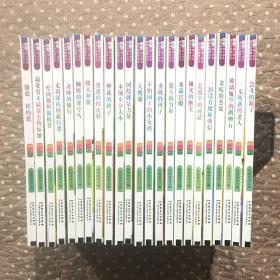 彩绘伴随小学生成长的故事大王(23本不重复合售看图)全彩注音内文NEW