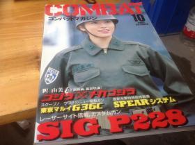 COMBAT 2002.10  美军特种部队装备