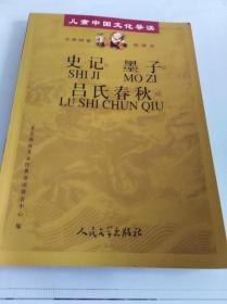 史记.墨子.吕氏春秋:儿童中国文化导读.大字拼音读诵本