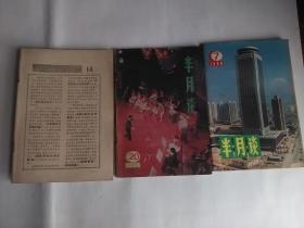 半月谈 1986.7.14.20 【3本】14期,少封面