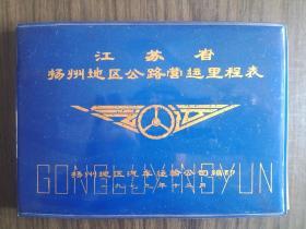 江苏省扬州地区公路营运里程表(软精装)