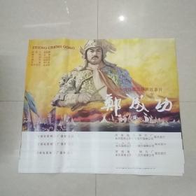 郑成功——电影海报